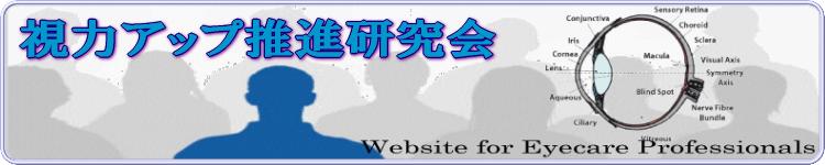 視力回復,視力アップ,トレーニングの専門情報サイト「視力アップ推進研究会」